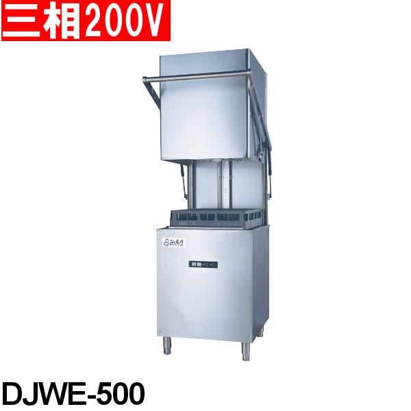 シェルパ 業務用 食器洗浄機 DJWE-500 コンパクト ドア タイプ 三相200V