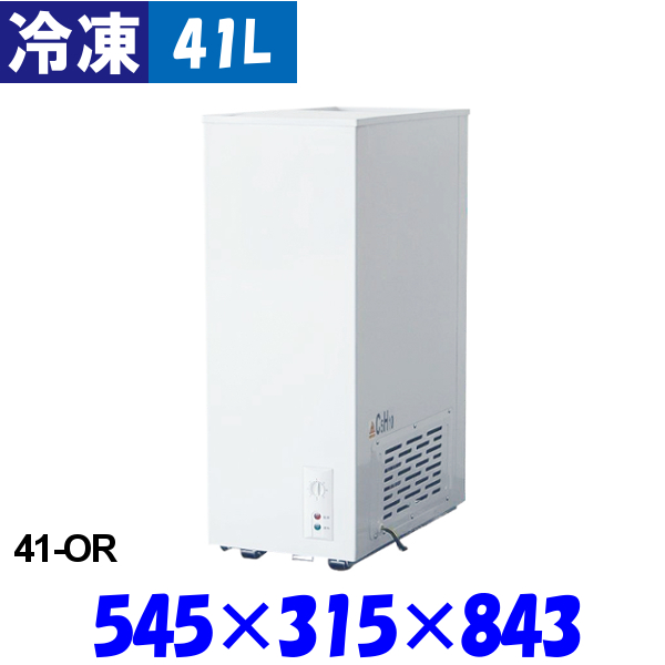 シェルパ 冷凍ストッカー 41-OR 41L 左右スライド扉 冷凍庫 業務用