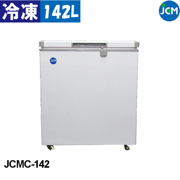 JCM 冷凍ストッカー JCMC-142 142L チェスト型フリーザー 冷凍庫 業務用
