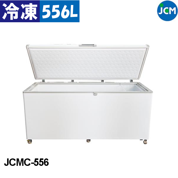 JCM 冷凍ストッカー JCMC-556 556L 冷凍庫 業務用