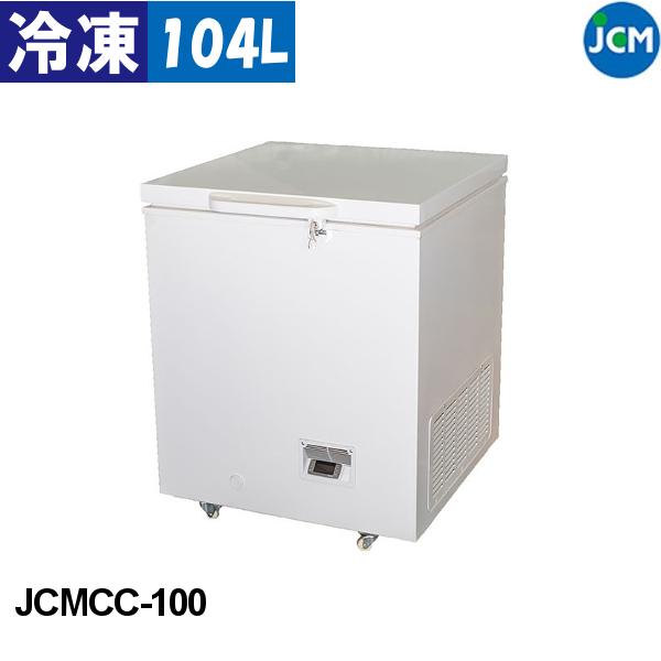 新品 送料無料 JCM 超低温冷凍ストッカー ファッション通販 JCMCC-100 超低温 104L チェスト型 冷凍庫 冷凍ストッカー 高額売筋 -60℃ フリーザー