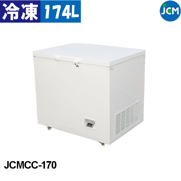 JCM 超低温 冷凍ストッカー JCMCC-170 174L 冷凍庫 フリーザー チェスト型 -60℃