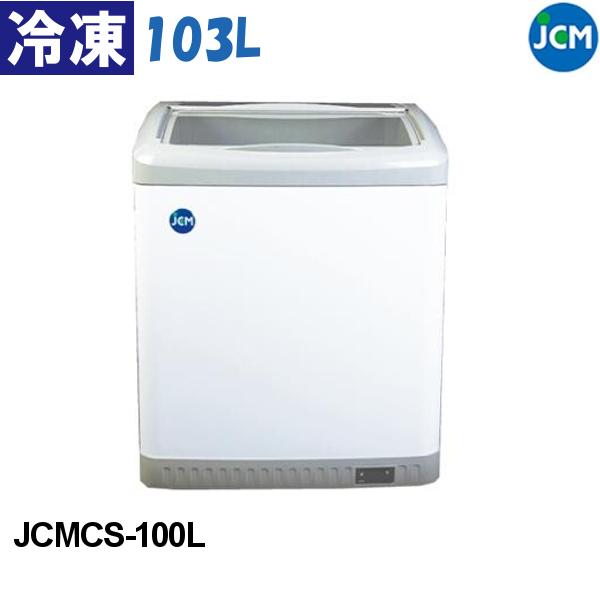 JCM 冷凍ショーケース スライド式全面ガラス 103L JCMCS-100L LED照明付 鍵付