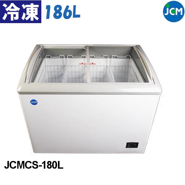 JCM 冷凍ショーケース スライド式全面カラス 186L JCMCS-180L LED照明付 鍵付