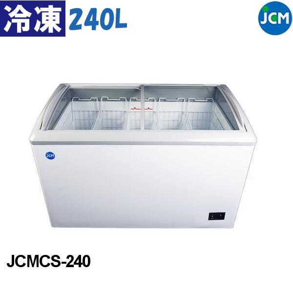 JCM 冷凍ショーケース スライド式全面カラス 240L JCMCS-240 冷凍庫 業務用 鍵付