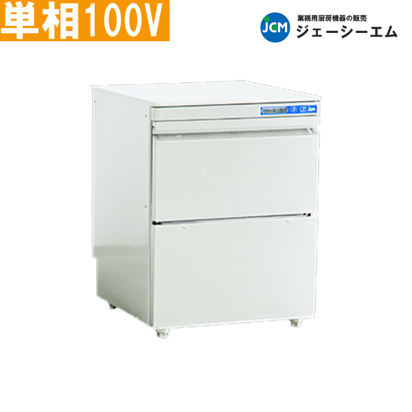 JCM 業務用 食器洗浄機 JCMD-40U1 アンダーカウンタータイプ 単相100V