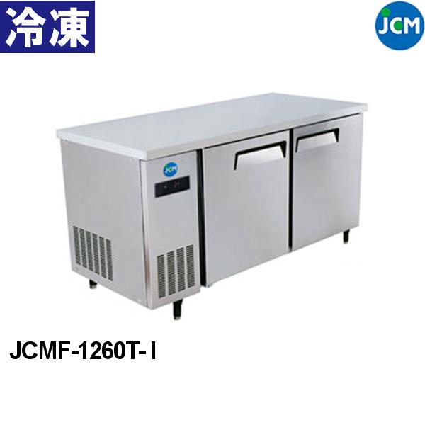 JCM コールドテーブル 冷凍庫 JCMF-1260T-I Iシリーズ 横型