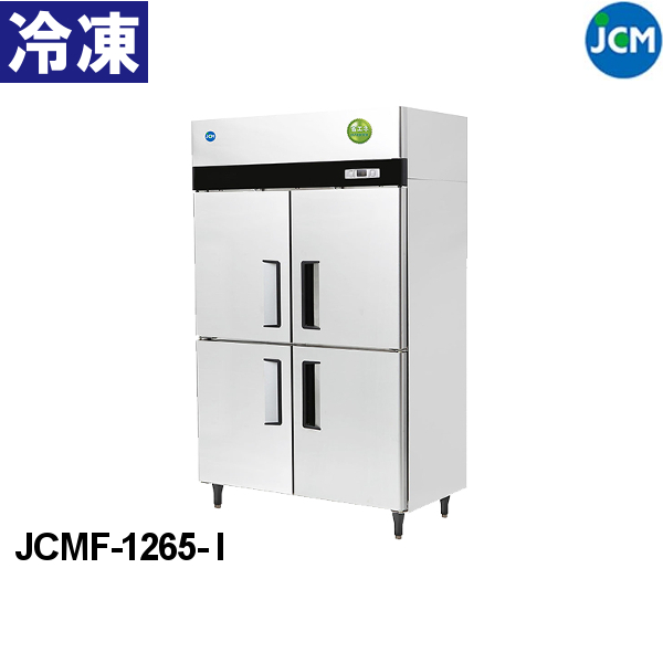 JCM 冷凍庫 JCMF-1265-I Iシリーズ 縦型