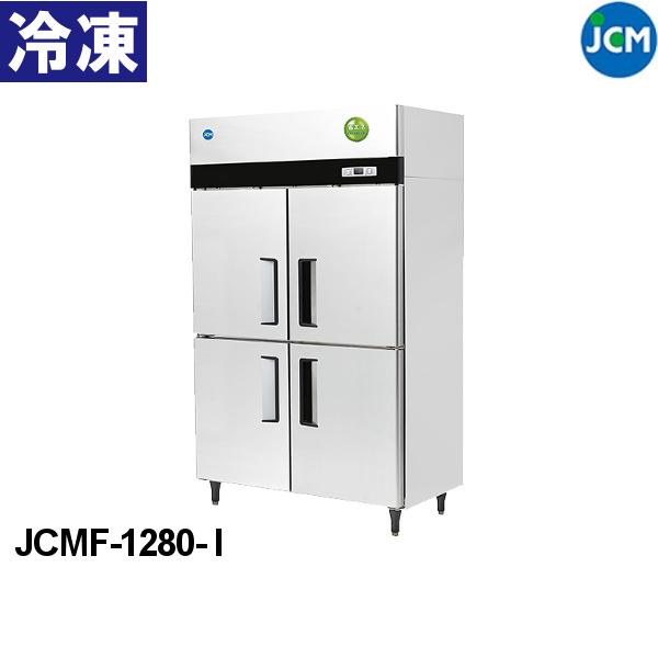 JCM 冷凍庫 JCMF-1280-I Iシリーズ 縦型