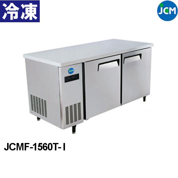 JCM コールドテーブル 冷凍庫 JCMF-1560T-I Iシリーズ 横型