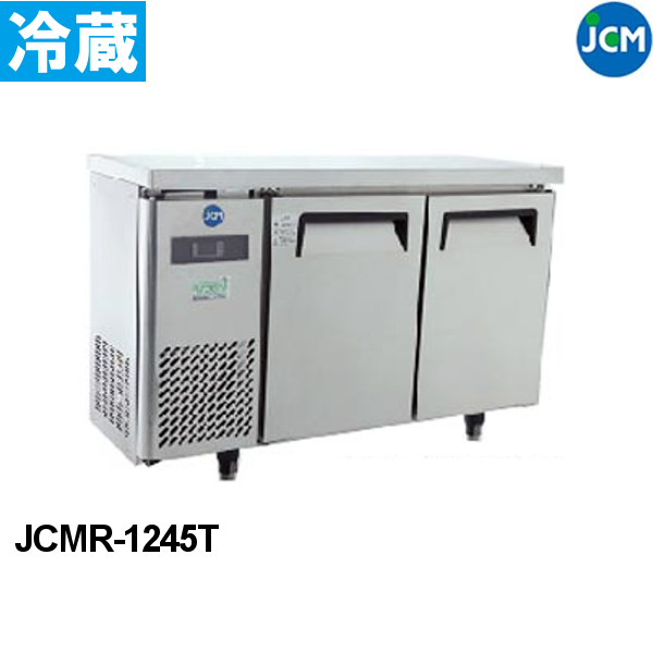 JCM コールドテーブル 冷蔵庫 JCMR-1245T 横型