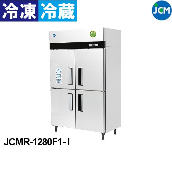 JCM 冷凍冷蔵庫 JCMR-1280F1-I Iシリーズ 縦型