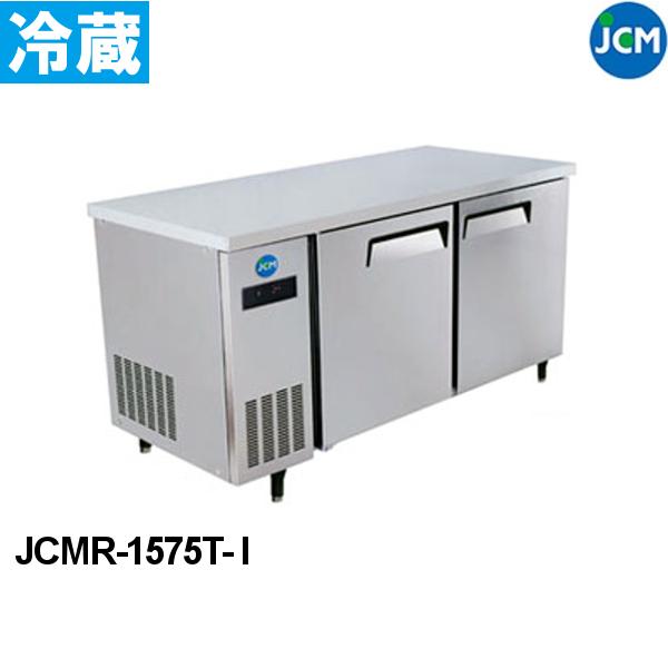 JCM コールドテーブル 冷蔵庫 JCMR-1575T-I Iシリーズ 横型