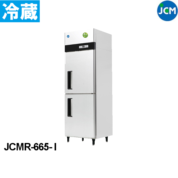 JCM 冷蔵庫 JCMR-665-I Iシリーズ 縦型