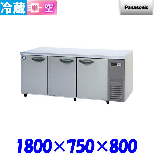 パナソニック コールドテーブル 冷蔵庫 SUR-K1871SA-R KAシリーズ 横型 Panasonic