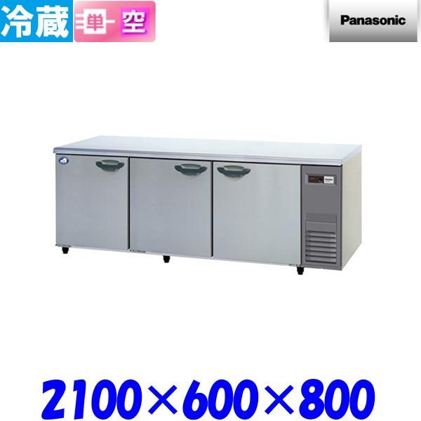 パナソニック コールドテーブル 冷蔵庫 SUR-K2161SA-R KAシリーズ 横型 Panasonic