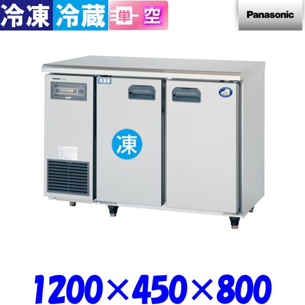 パナソニック コールドテーブル 冷凍冷蔵庫 SUR-UT1241C UTシリーズ 横型 Panasonic