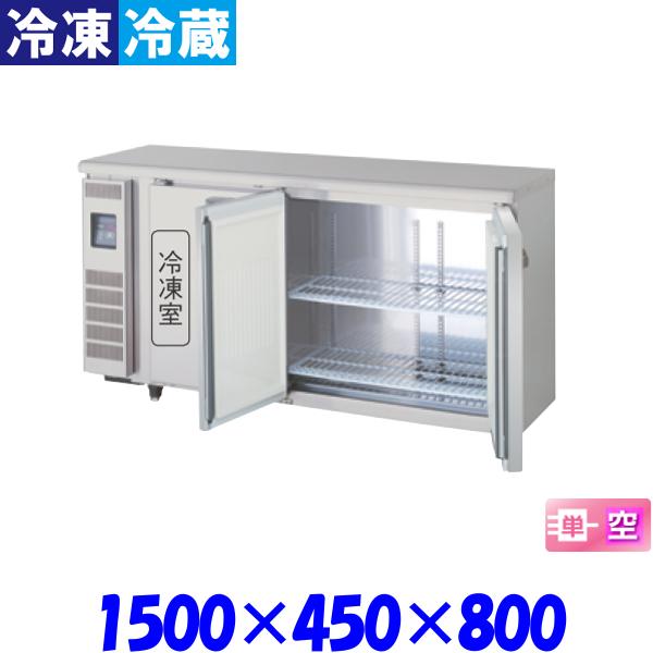 フクシマ コールドテーブル 冷凍冷蔵庫 LMU-151PM-F センターフリータイプ 福島工業 (TMU-51PM2)