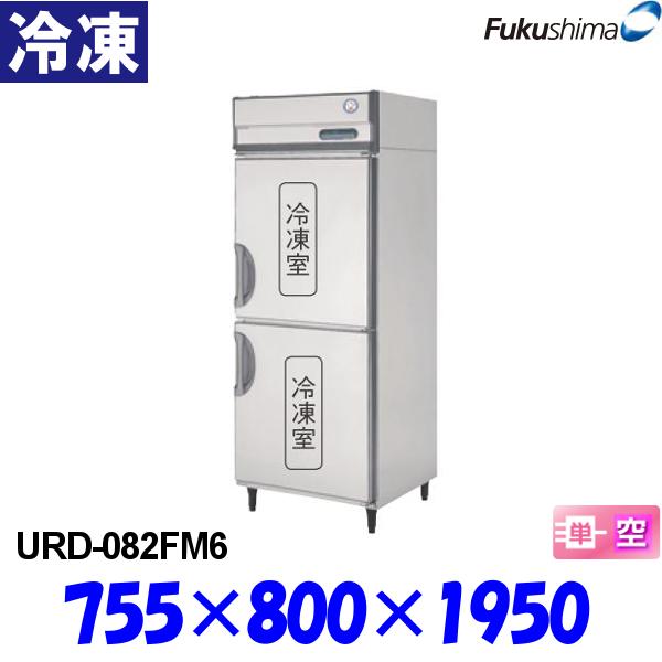 フクシマ 冷凍庫 URD-082FM6 縦型 福島工業