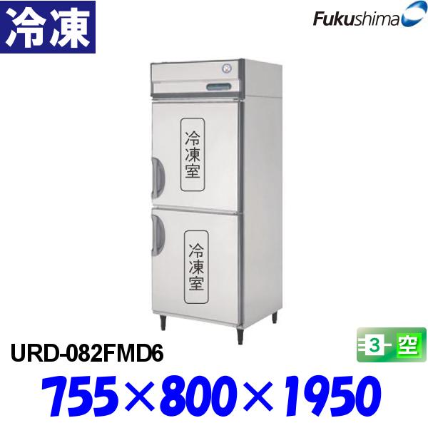フクシマ 冷凍庫 URD-082FMD6 縦型 福島工業