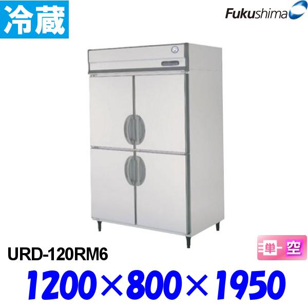 フクシマ 冷蔵庫 URD-120RM6 縦型 福島工業