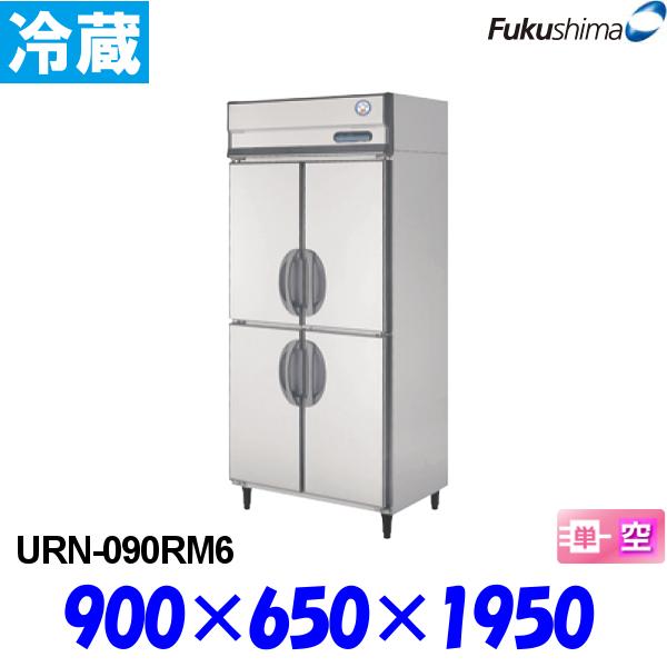 フクシマ 冷蔵庫 URN-090RM6 縦型 福島工業
