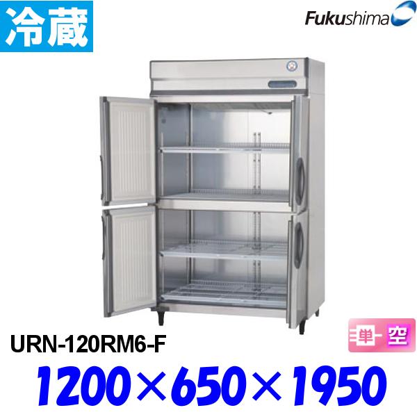 フクシマ 冷蔵庫 URN-120RM6-F センターフリー 縦型 福島工業