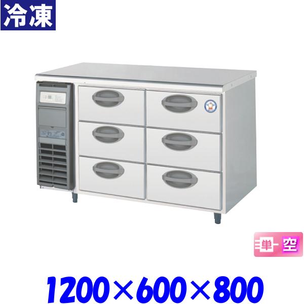 フクシマ 3段ドロワーテーブル 冷凍庫 YDC-126FM2 福島工業