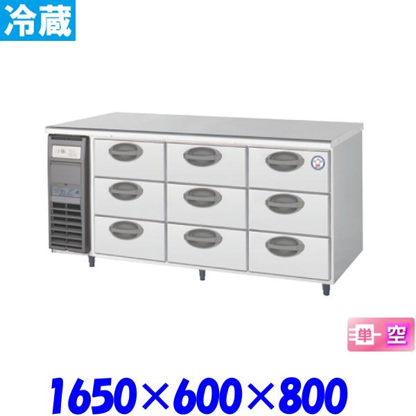 フクシマ 3段ドロワーテーブル 冷蔵庫 YDC-160RM2 福島工業