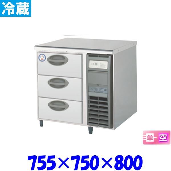 フクシマ 3段ドロワーテーブル 冷蔵庫 YDW-080RM2-R 福島工業