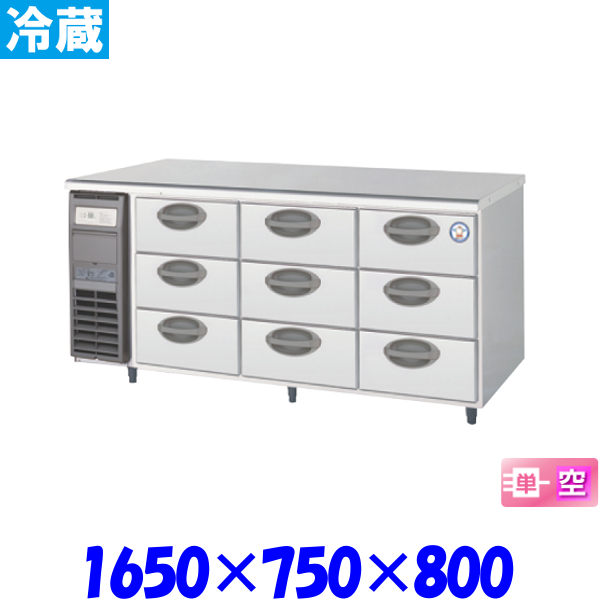 フクシマ 3段ドロワーテーブル 冷蔵庫 YDW-160RM2 福島工業