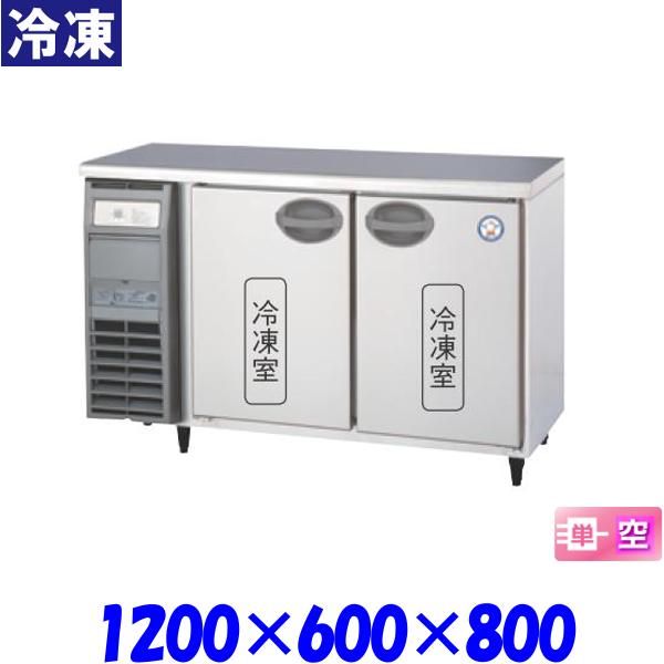フクシマ コールドテーブル 冷凍庫 YRC-122FM2 福島工業
