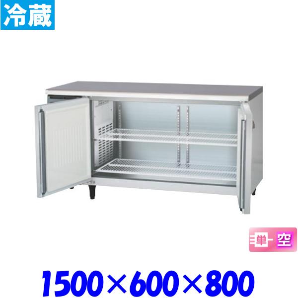 フクシマ コールドテーブル 冷蔵庫 YRC-150RM2-F センターフリータイプ 福島工業