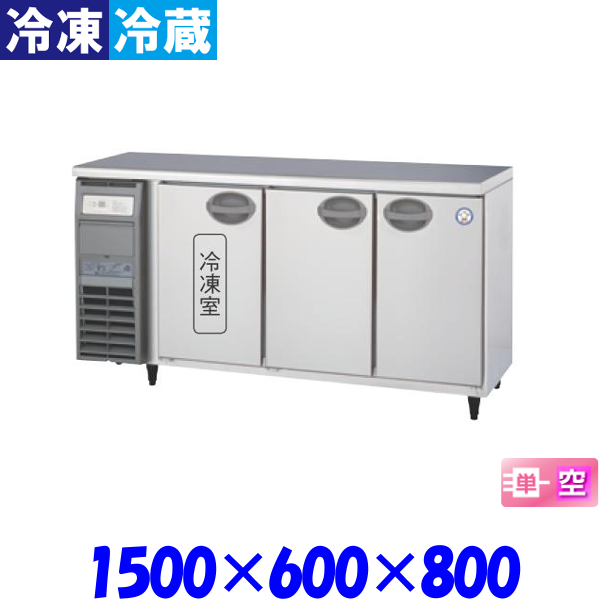 フクシマ コールドテーブル 冷凍冷蔵庫 YRC-151PE2-E 福島工業
