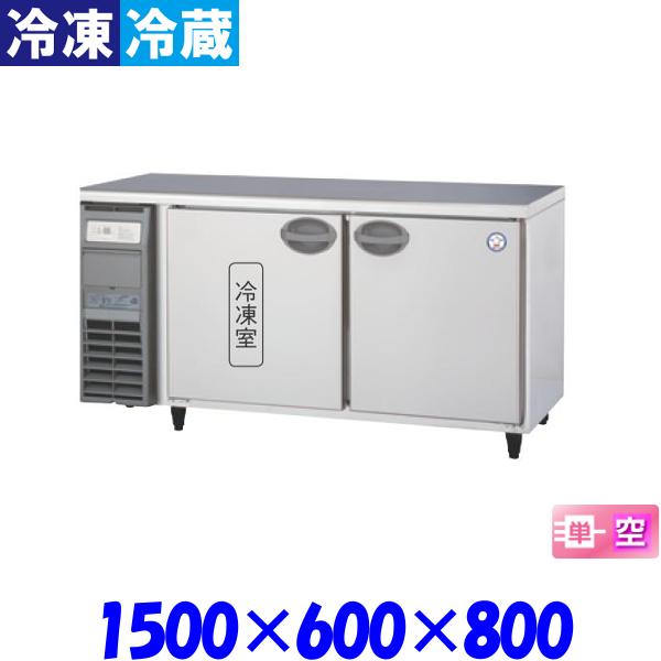 フクシマ コールドテーブル 冷凍冷蔵庫 YRC-151PE2 福島工業