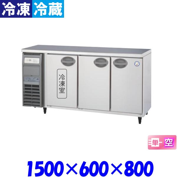 フクシマ コールドテーブル 冷凍冷蔵庫 YRC-151PM2-E 福島工業