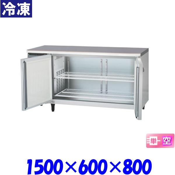 フクシマ コールドテーブル 冷凍庫 YRC-152FE2-F センターフリータイプ 福島工業