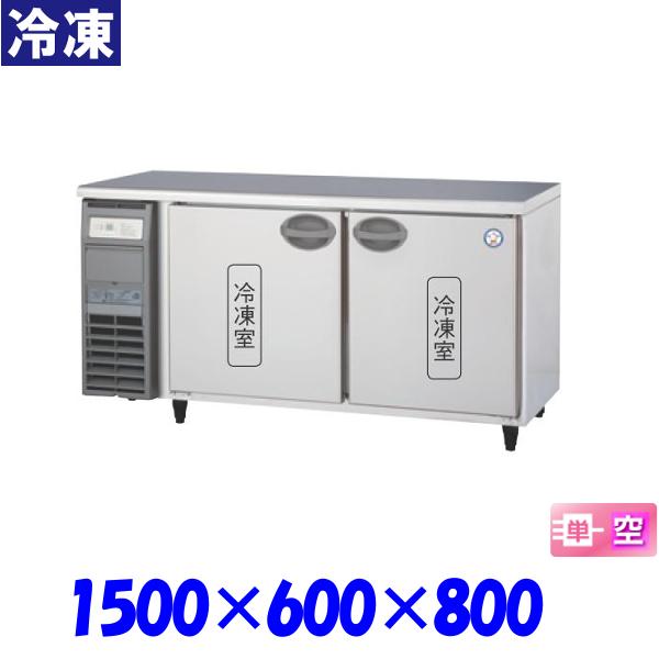 フクシマ コールドテーブル 冷凍庫 YRC-152FM2 福島工業
