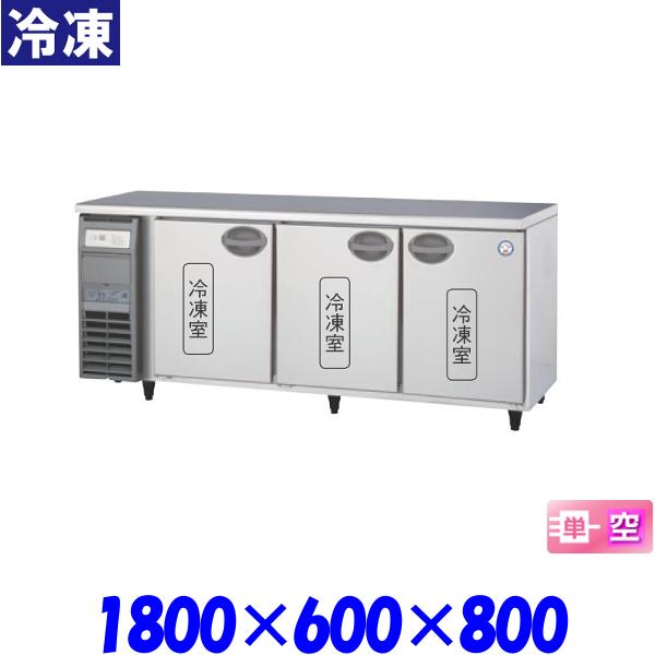 フクシマ コールドテーブル 冷凍庫 YRC-183FM2 福島工業