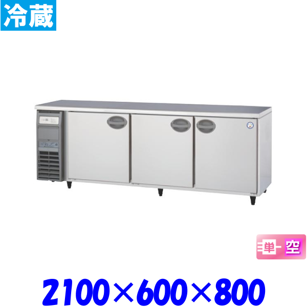 フクシマ コールドテーブル 冷蔵庫 YRC-210RM2 福島工業