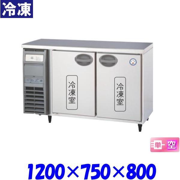 フクシマ コールドテーブル 冷凍庫 YRW-122FM2 福島工業