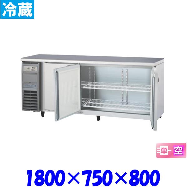 フクシマ コールドテーブル 冷蔵庫 YRW-180RM2-F センターフリータイプ 福島工業