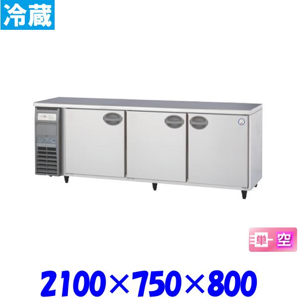 フクシマ コールドテーブル 冷蔵庫 YRW-210RM2 福島工業