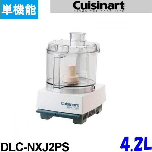 クイジナート フードプロセッサー DLC-NXJ2PS DLC-NXJ2PS 単機能 単機能 クイジナート 4.2L, キッズコーナーのポップンランド:b75c327c --- officewill.xsrv.jp