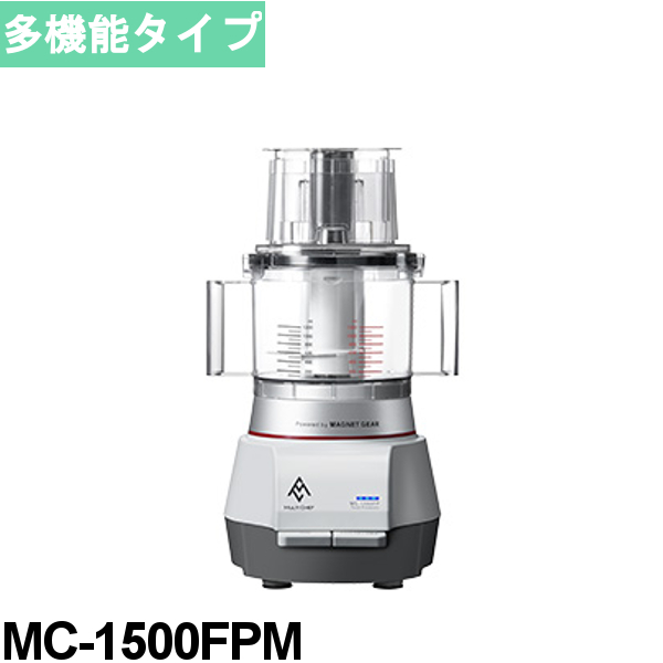 マルチシェフ フードプロセッサー MC-1500FPM 3.0L 多機能タイプ