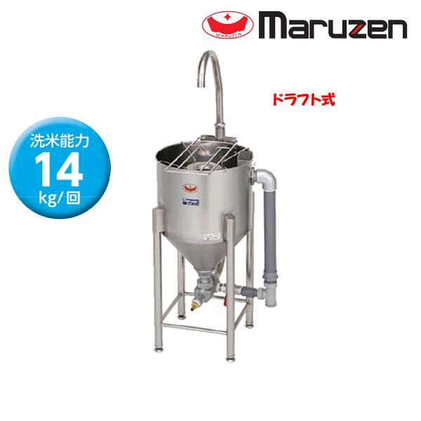 マルゼン 水圧洗米機 MRW-D14 ドラフト式 洗米能力 7Kg