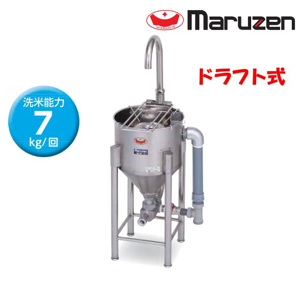 マルゼン 水圧洗米機 MRW-D7 ドラフト式 洗米能力 7Kg