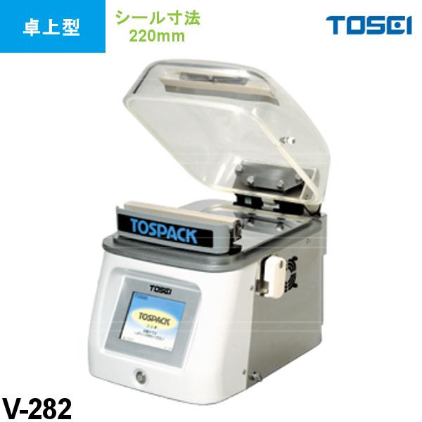 TOSEI 真空包装機 V-282 卓上型 トスパック 高性能タッチパネル 東静電気
