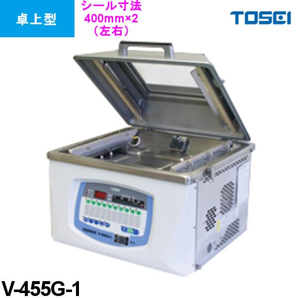 TOSEI 真空包装機 V-455G-1 卓上型 トスパック 量産型 東静電機