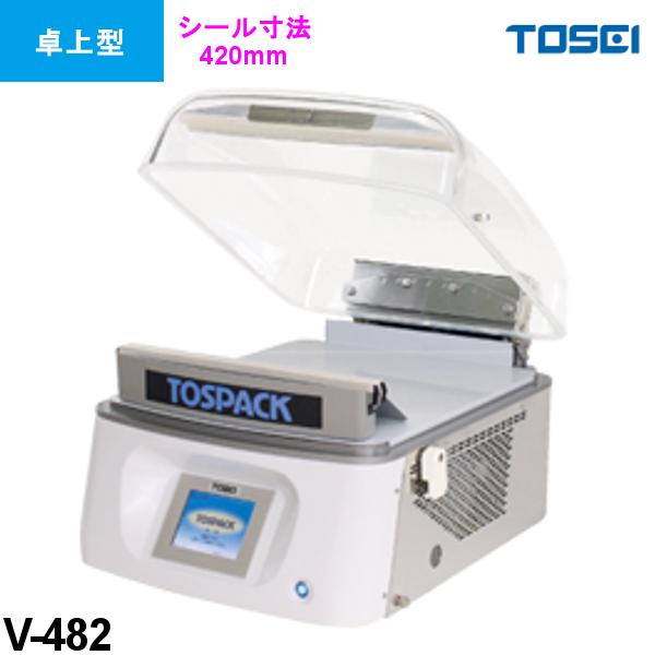 TOSEI 真空包装機 V-482 卓上型 トスパック 高性能タッチパネル 東静電気